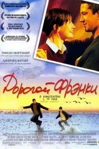 Любий Френкі (2004)
