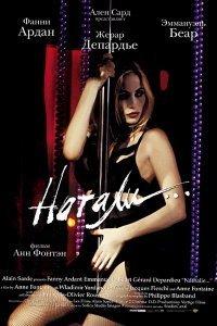 Наталі (2003)