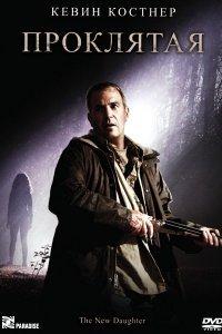 Клята (2009)