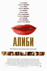 Алібі (2006)