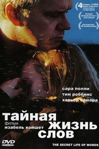 Таємне життя слів (2005)