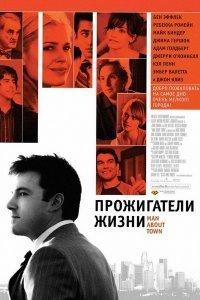 Марнотратники життя (2006)
