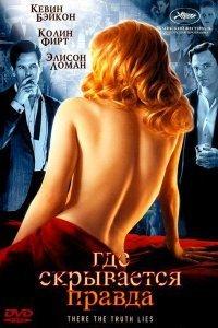 Де ховається правда (2005)