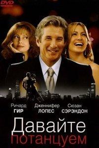 Давайте потанцюємо (2004)