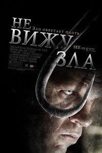Не бачу зла (2006)