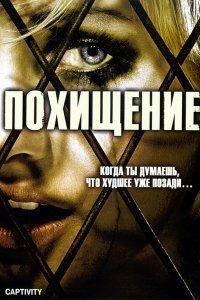 Викрадення (2007)