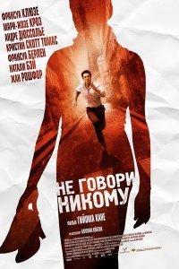 Не кажи нікому (2006)
