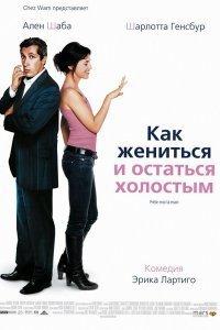 Як одружитися і залишитися холостяком (2006)