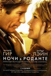 Ночі в Роданте (2008)