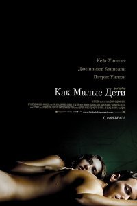 Як малі діти (2006)