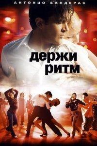 Тримай ритм (2006)