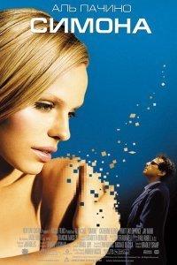 Симона (2002)