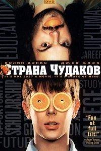 Країна диваків (2002)