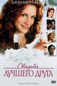Весілля кращого друга (1997)