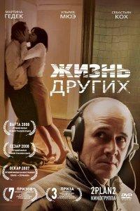 Життя інших (2006)