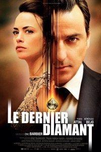 Останній діамант (2014)