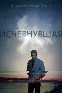 Зникла (2014)