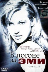 У гонитві за Емі (1997)