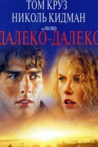 Далеко – далеко (1992)