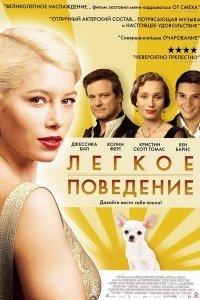 Легка поведінка (2008)
