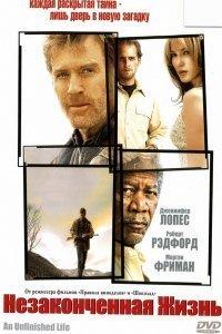 Незакінчене життя (2005)