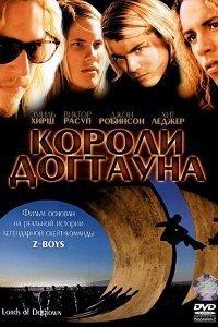 Королі Догтауна (2005)