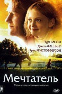 Мрійник (2005)
