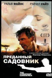 Відданий садівник (2005)