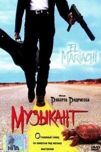 Музикант (1993)