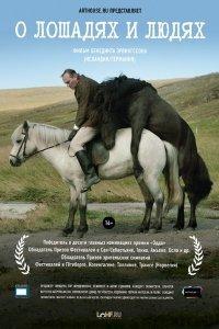 Про коней та людей (2014)