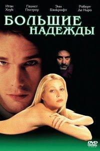 Великі надії (1998)
