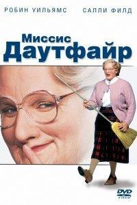 Місіс Даутфайр (1993)