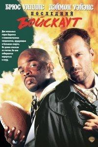 Останній бойскаут (1991)