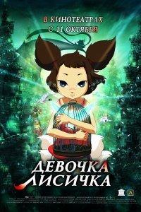 Дівчинка-лисичка (2007)