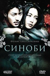 Синобі (2005)
