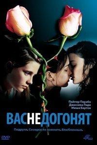 Вас не наздоженуть (2001)