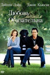 Любов до собак обов'язкова (2005)