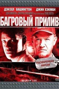 Багряний приплив (1995)