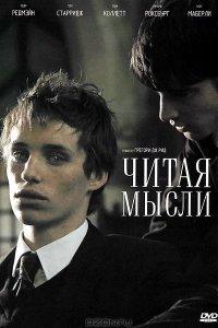 Читаючи думки (2006)