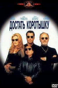 Дістати коротуна (1995)