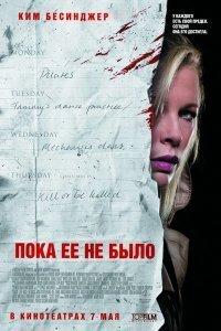 Поки її не було (2007)