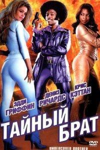 Таємний брат (2002)