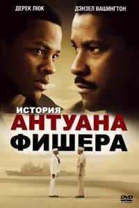 Історія Антуана Фішера (2002)