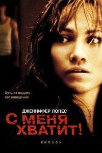 З мене вистачить (2002)