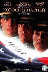 Кілька хороших хлопців (1992)