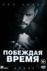 Перемагаючи час (2013)