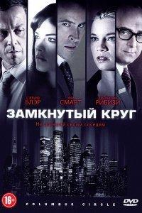 Замкнуте коло (2012)