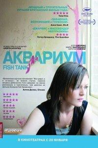 Акваріум (2009)