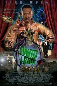Пригоди Плуто Неша (2002)