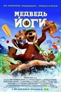 Ведмідь Йоги (2010)